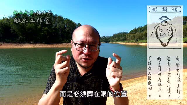 【种生基】2021年1月16日 急财速发真龙生基宝地【螃蟹盘湖】正式开团