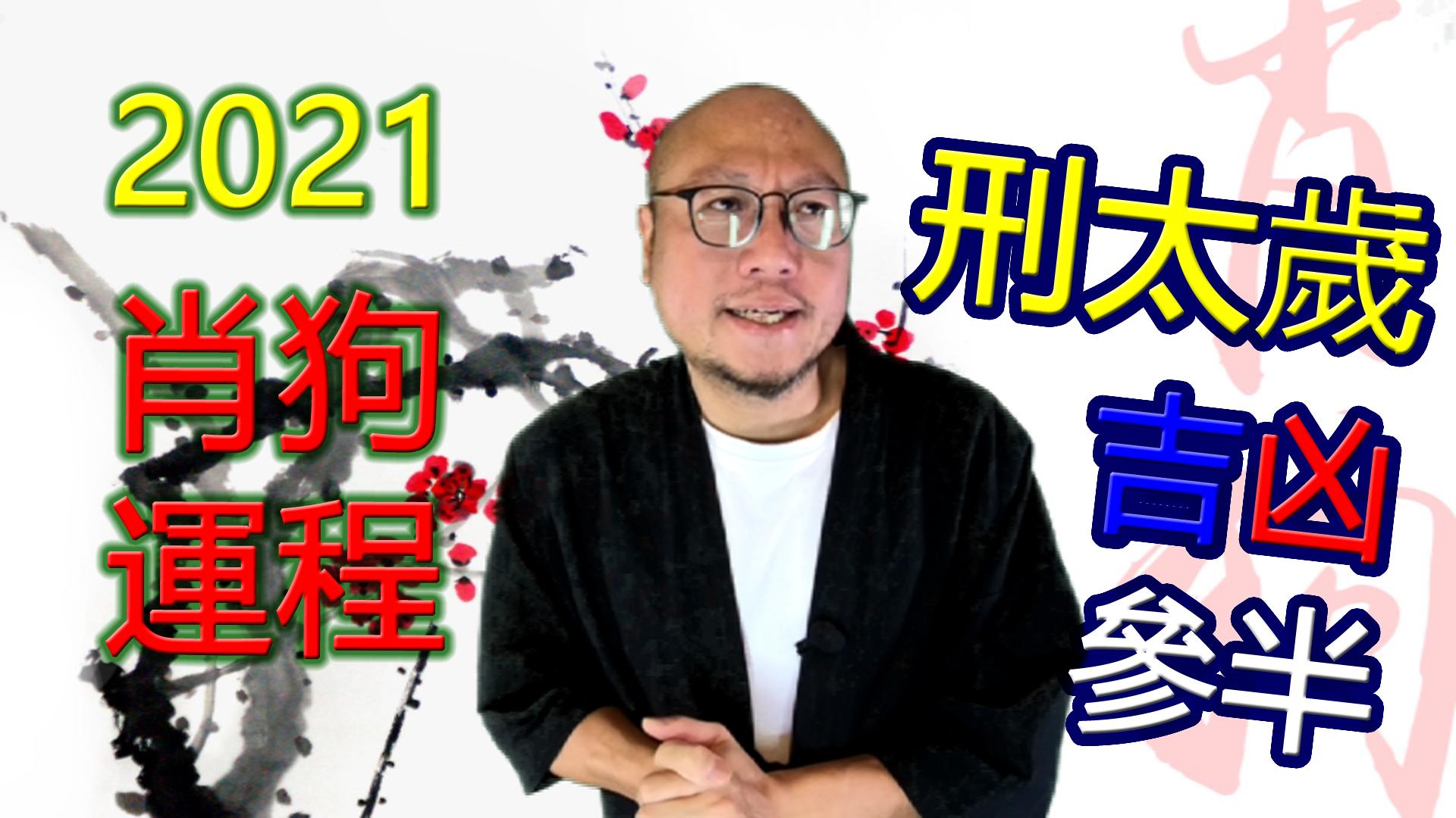 2021年【肖狗】辛丑牛年生肖运程