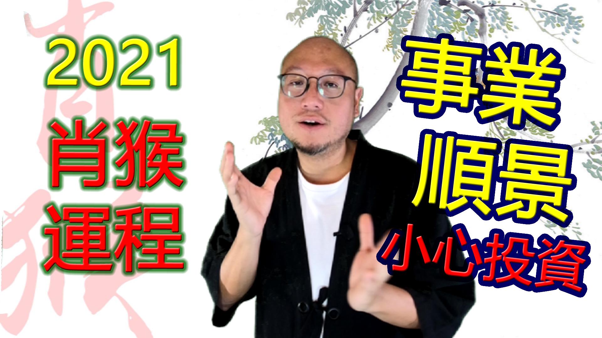 2021年【肖猴】辛丑牛年生肖运程