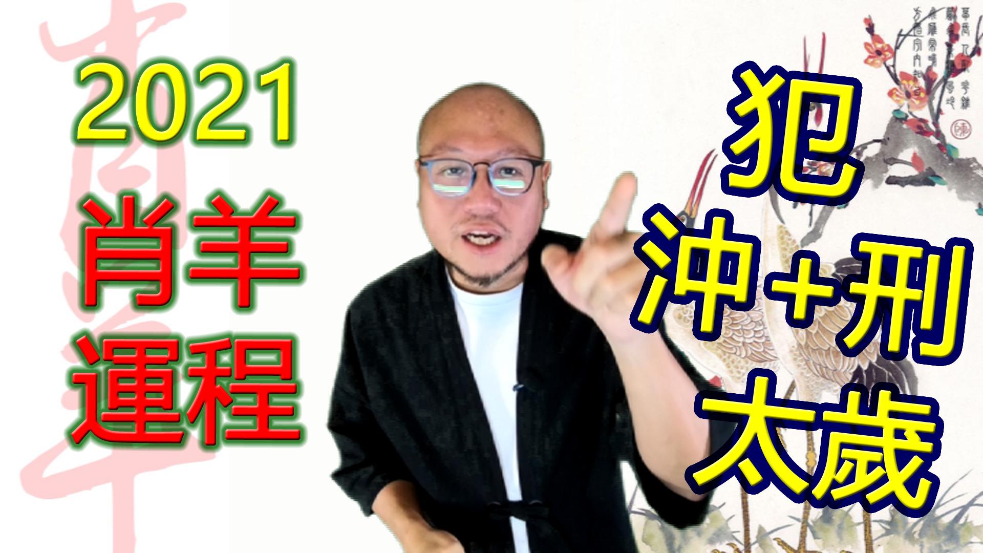 2021年【肖羊】辛丑牛年生肖运程