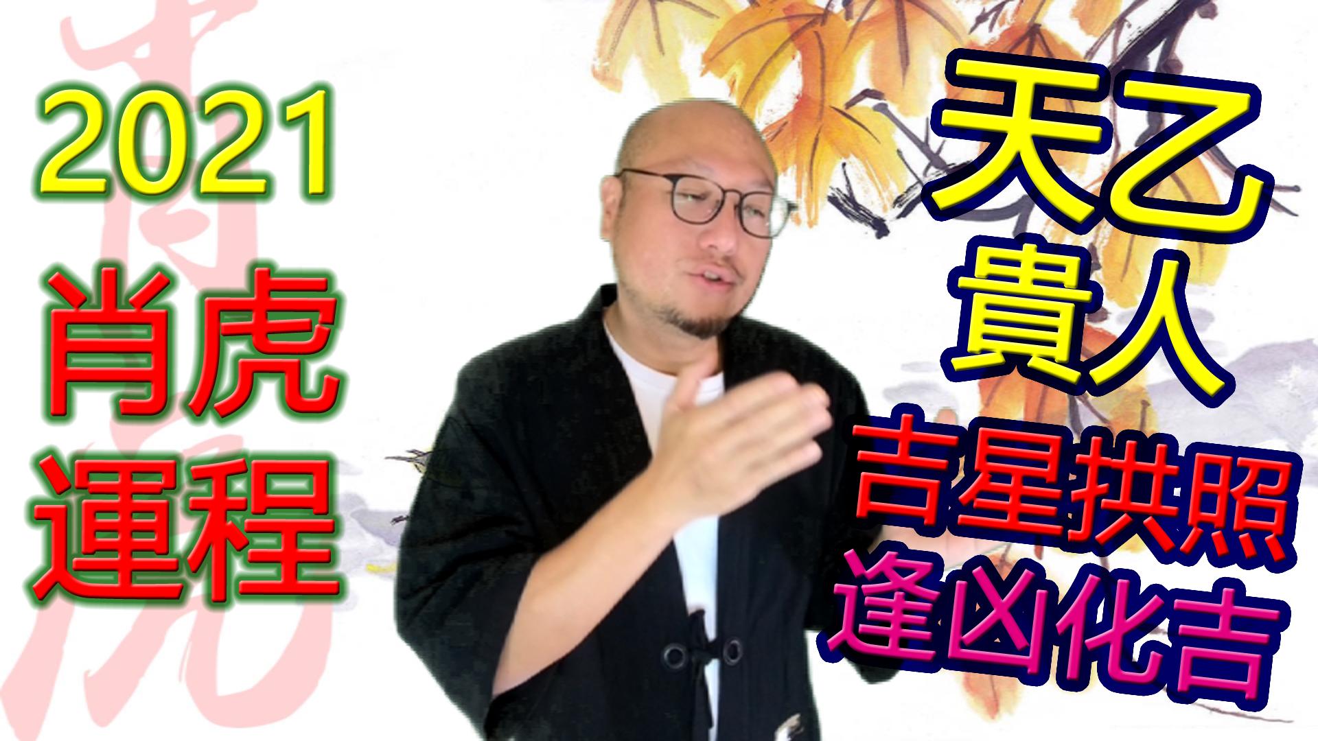 2021年【肖虎】辛丑牛年生肖运程