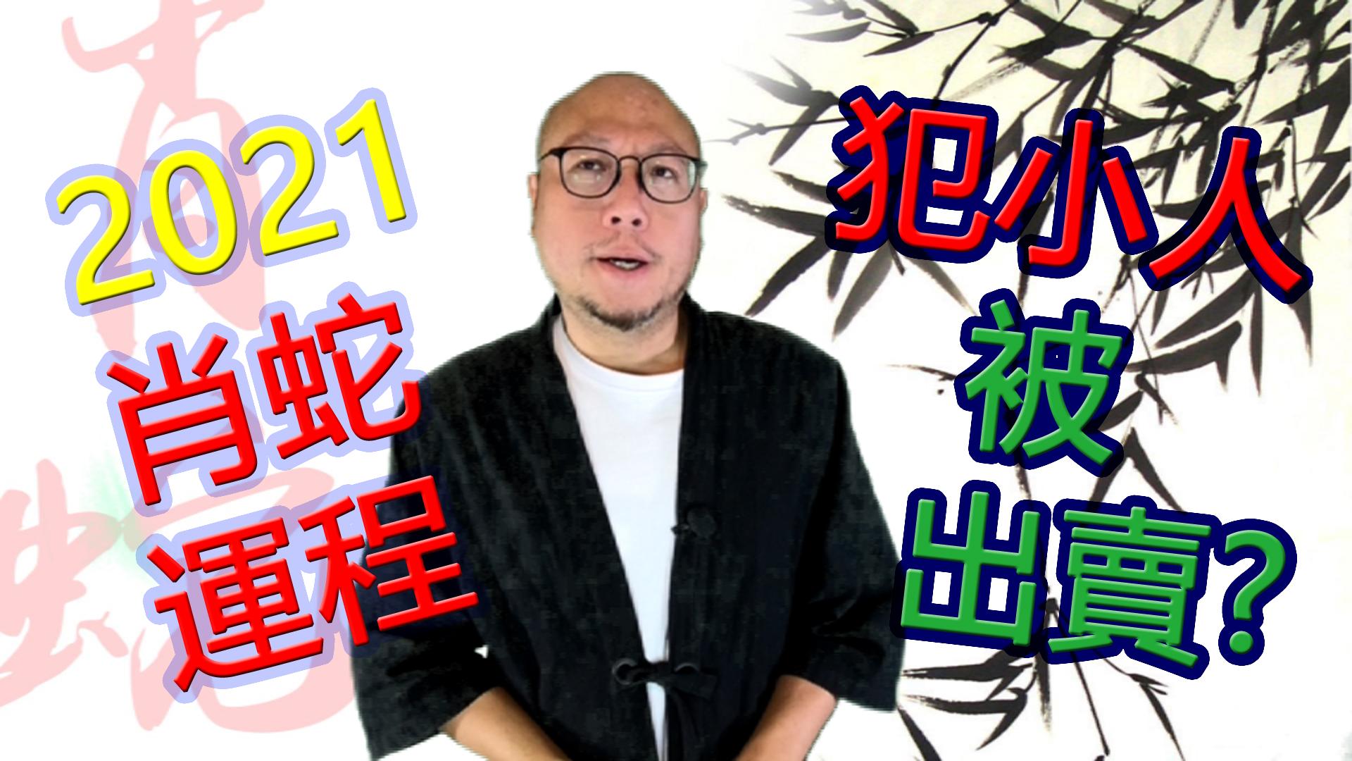 2021年【肖蛇】辛丑牛年生肖运程
