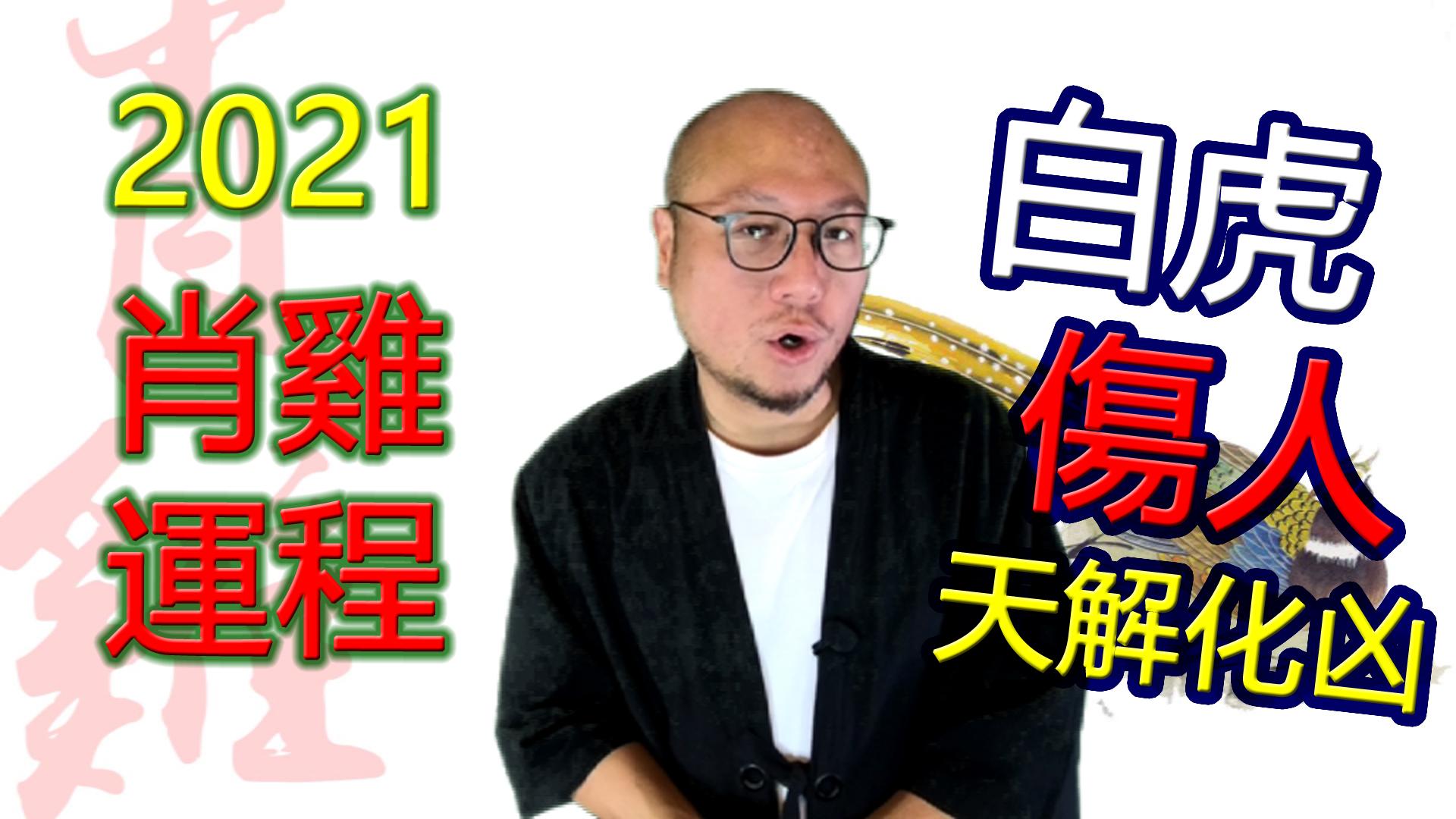 2021年【肖鸡】辛丑牛年生肖运程