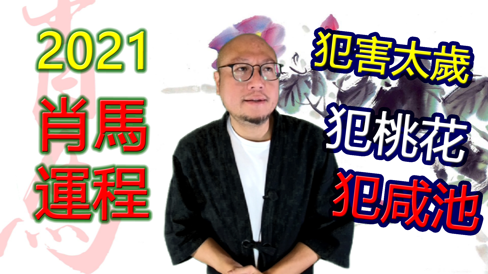 2021年【肖马】辛丑牛年生肖运程