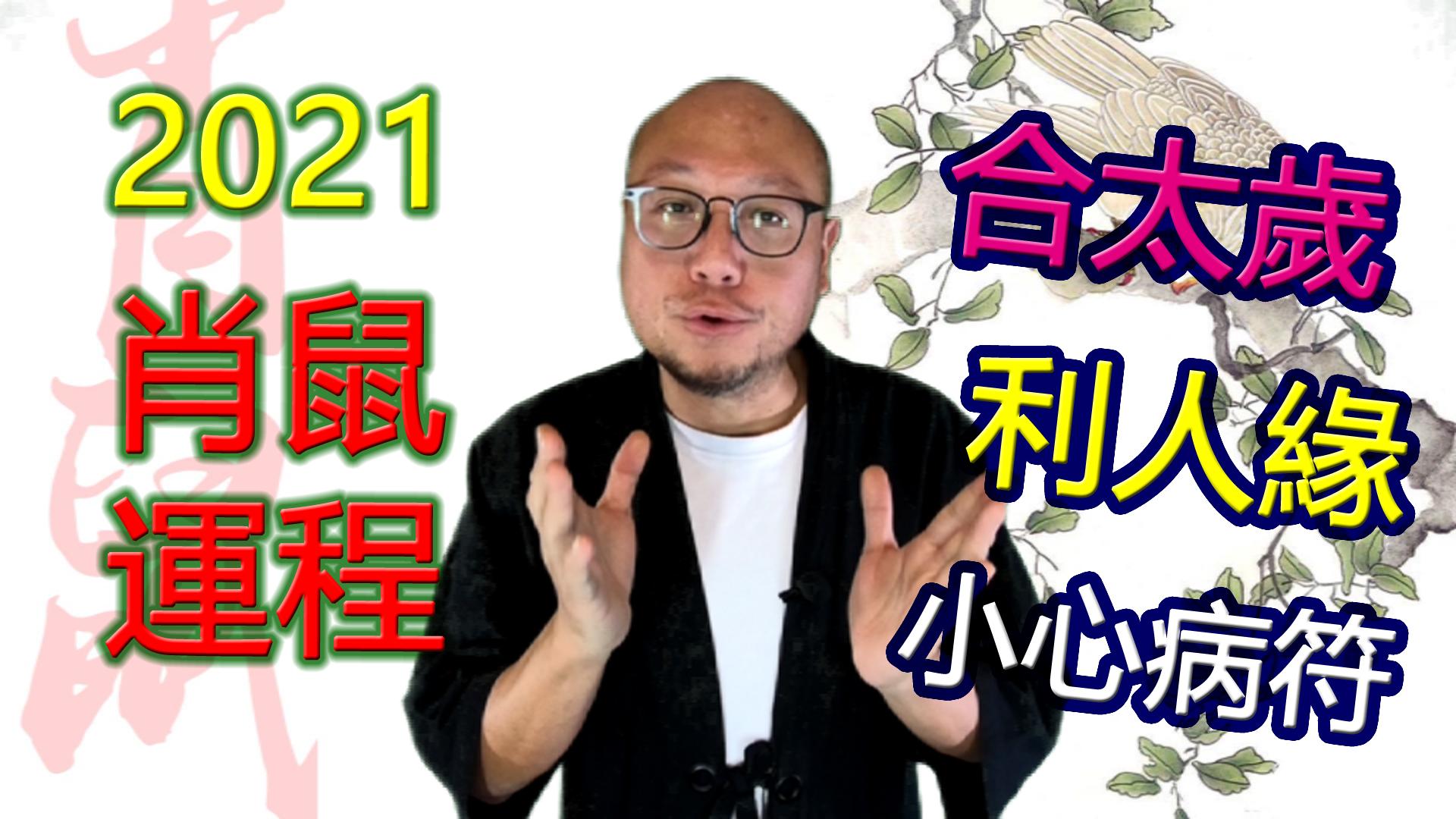 2021年【肖鼠】辛丑牛年生肖运程