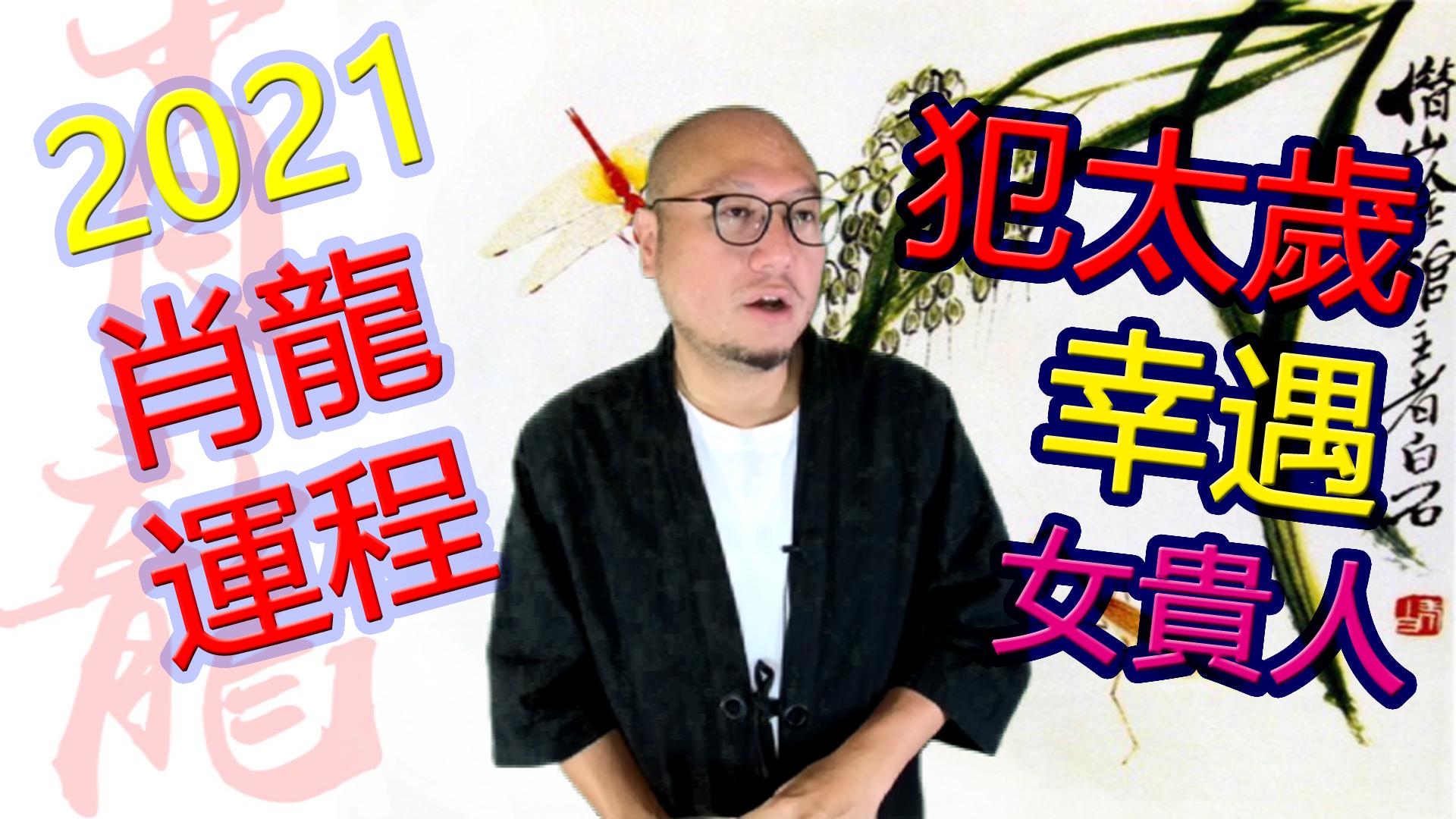 2021年【肖龙】辛丑牛年生肖运程